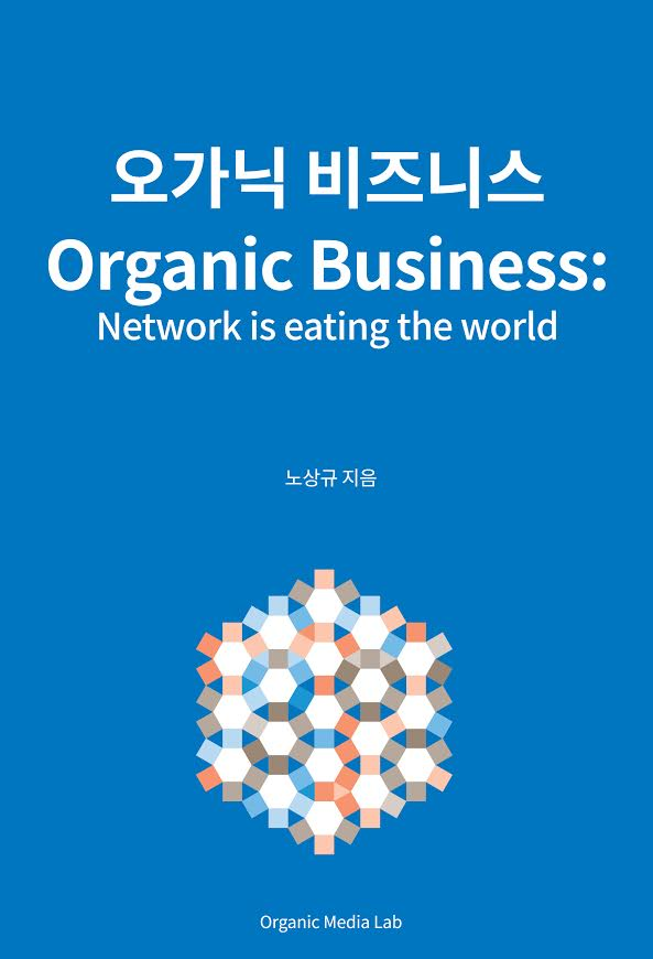 Cover image for Organic Business